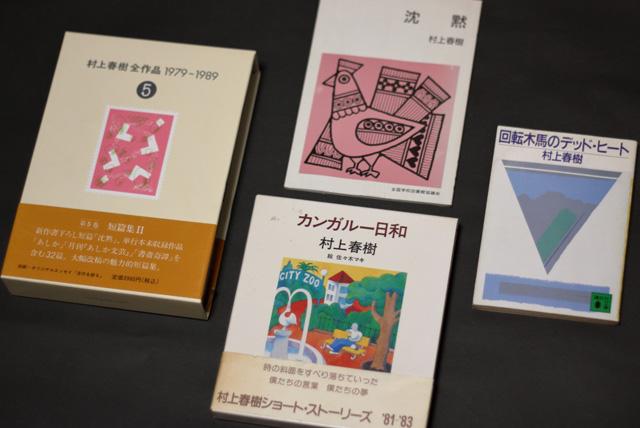 『村上春樹全作品 1979〜1989〈5〉短篇集〈2〉』