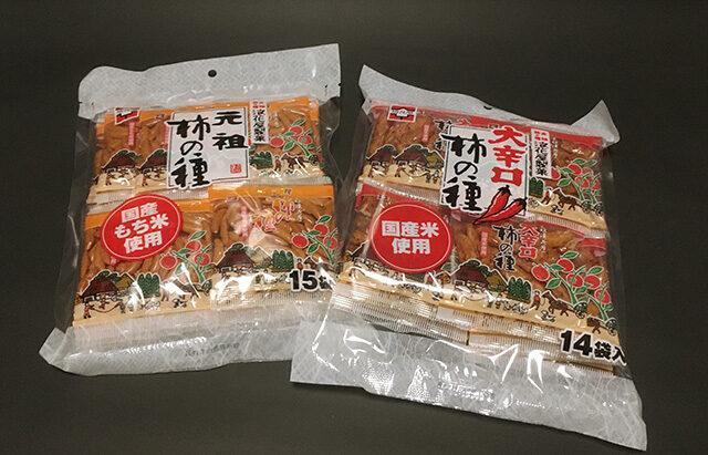浪花屋製菓の「元祖柿の種」と「大辛口柿の種」