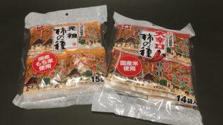 「浪花屋製菓「元祖柿の種」「大辛口柿の種」」サムネイル