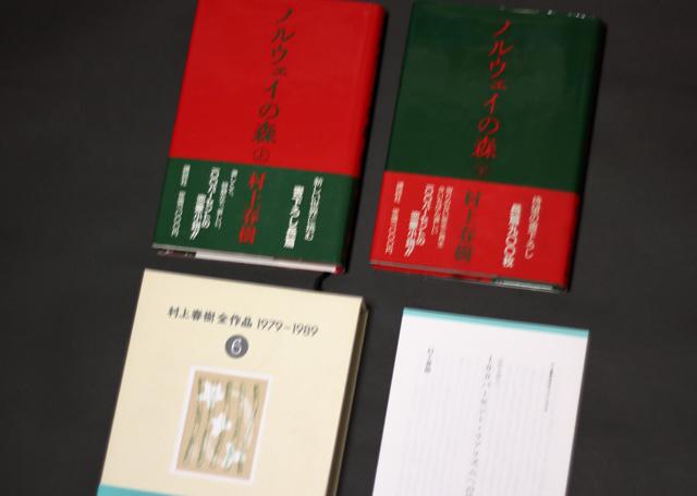 『ノルウェイの森』単行本と全集