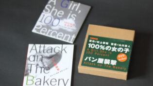 「100%の女の子 / パン屋襲撃」サムネイル