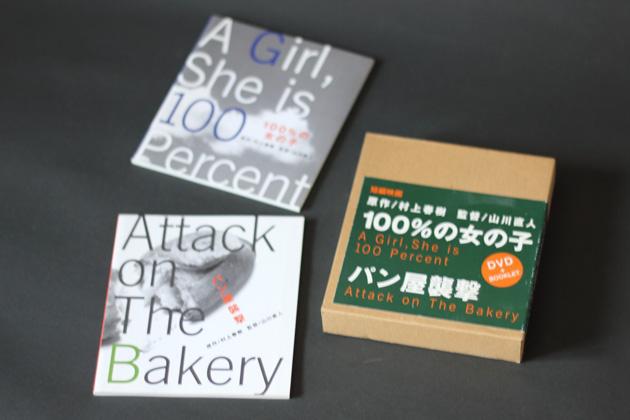 『100%の女の子 / パン屋襲撃』DVDボックス