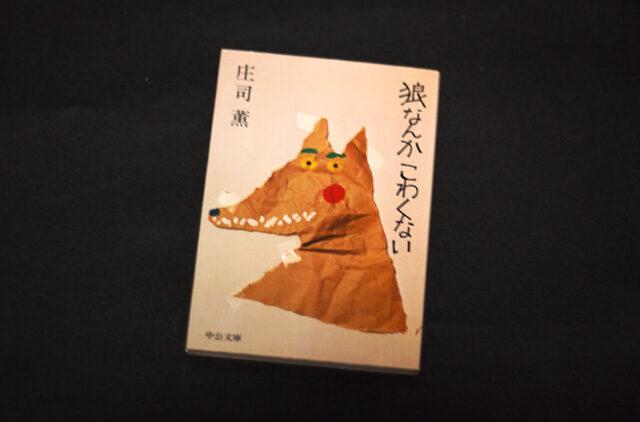 『狼なんかこわくない』文庫本