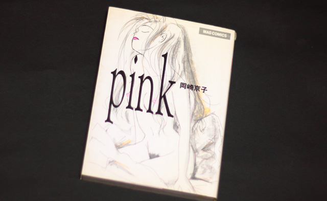 『pink』単行本