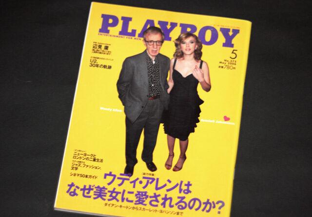 『PLAYBOY』日本版2006年5月号