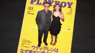 「PLAYBOY日本版2006年05月号」サムネイル