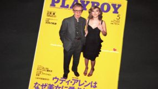 『PLAYBOY』2006年5月号