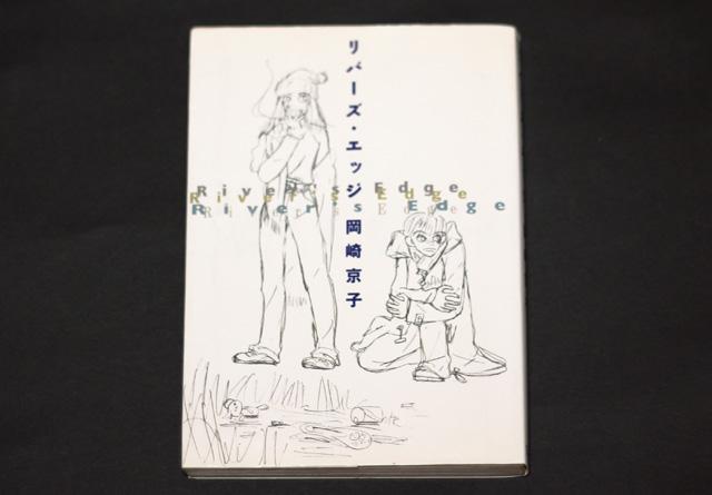 『リバーズ・エッジ』単行本