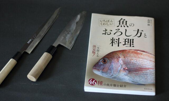 『魚のおろし方と料理』と「関孫六 銀寿 本鋼 和包丁」シリーズの出刃包丁と柳包丁