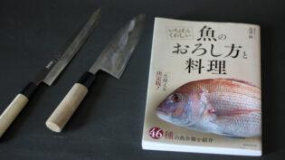 「いちばんくわしい 魚のおろし方と料理」サムネイル