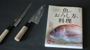 『魚のおろし方と料理』と「関孫六」銀寿本鋼和包丁