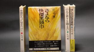 『さよなら快傑黒頭巾』単行本