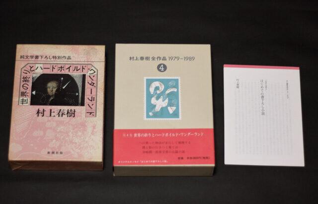 『世界の終わりとハードボイルド・ワンダーランド』単行本と全集