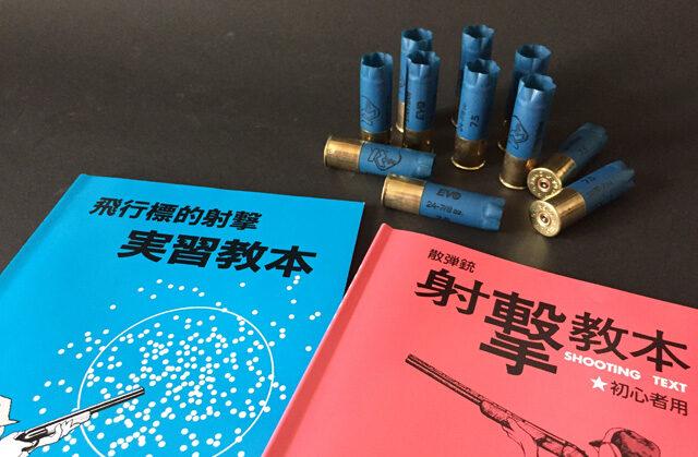 『飛行標的射撃実習教本』と『散弾銃射撃教本(初心者用)』と当日お土産にいただいた空薬莢