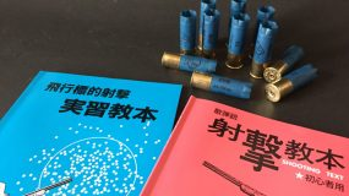 『非公表的射撃実習教本』と『散弾銃射撃教本(初心者用)』と当日お土産にいただいた空薬莢