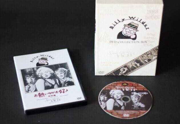 『お熱いのがお好き』DVDと『ビリー・ワイルダー DVD COLLECTION BOX』