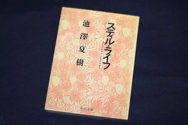『スティル・ライフ』文庫本