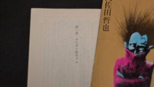 『ギャンブル党狼派』文庫本