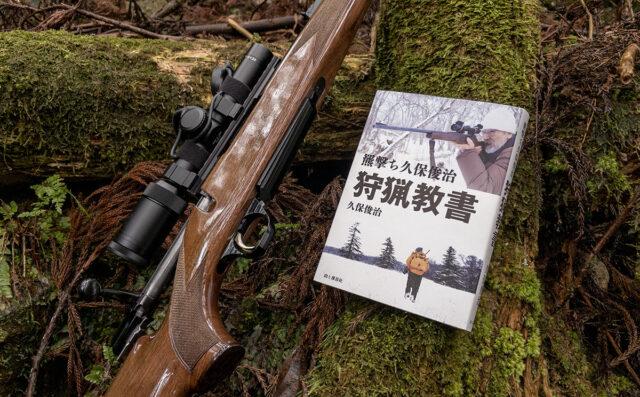 『羆撃ち久保俊治 狩猟教書』とMSS-20