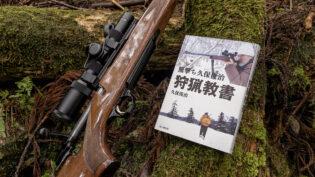 「羆撃ち久保俊治 狩猟教書」サムネイル