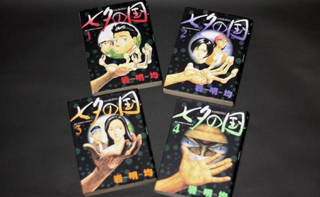 『七夕の国』全4巻