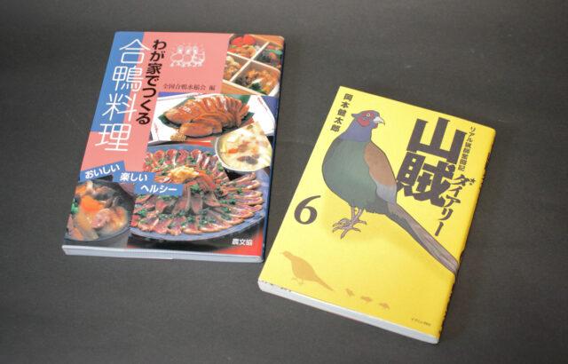 『山賊ダイアリー』第6巻と『わが家でつくる合鴨料理』
