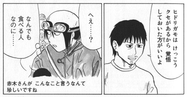 『山賊ダイアリー』第6巻 ヒドリガモの味について岡本くんに注意する赤木さん