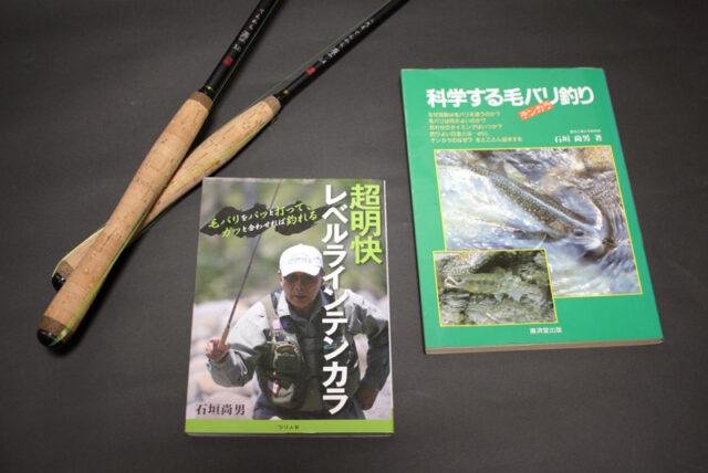 『超明快 レベルラインテンカラ』『科学する毛バリ釣り』