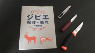 「安全に、美味しく食べるためのジビエ解体・調理の教科書」サムネイル