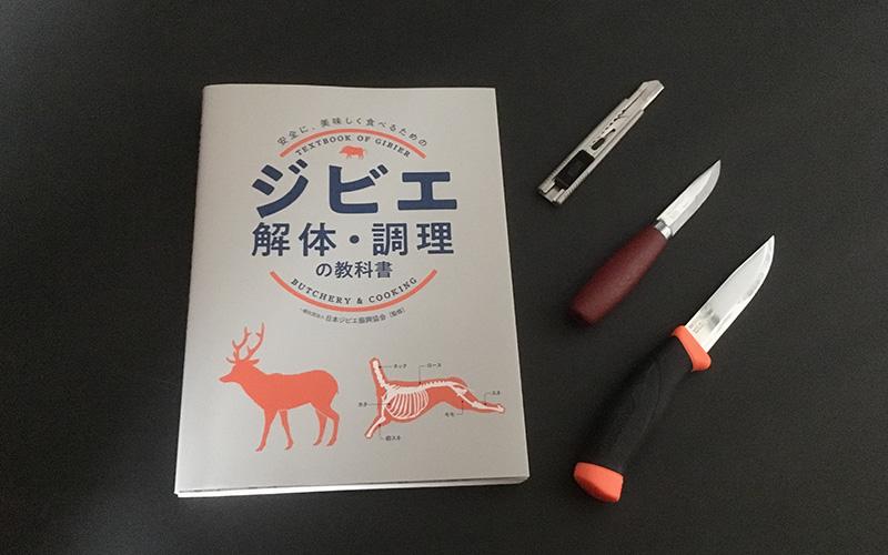 安全に、美味しく食べるためのジビエ 解体・調理の教科書