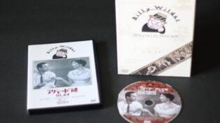 『アパートの鍵貸します』DVDと『ビリー・ワイルダー DVD COLLECTION BOX』