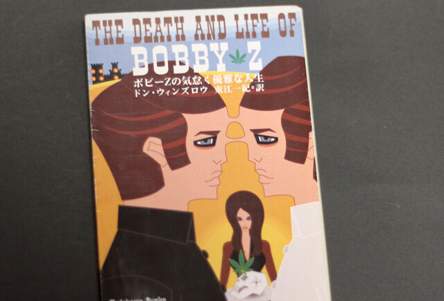 『ボビーZの気怠く優雅な人生』文庫本