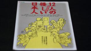 『12人の優しい日本人』チラシ