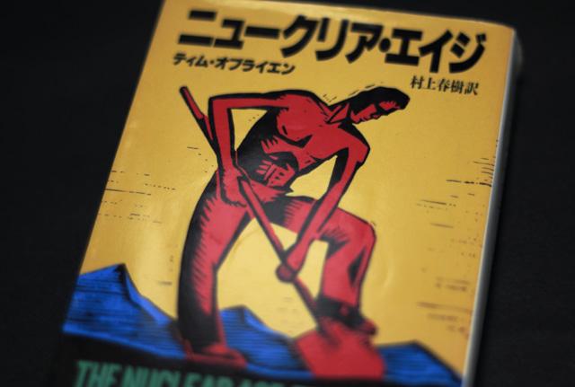 『ニュークリア・エイジ』文庫本