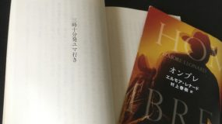 『三時十分発ユマ行き』タイトルと『オンブレ』カバー
