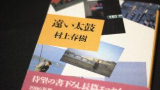 『遠い太鼓』単行本