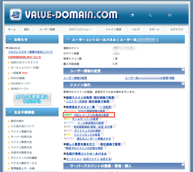 「Value Domain」設定画面