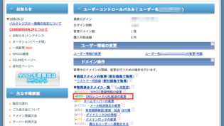 「Value DomainでGoogle Apps」サムネイル