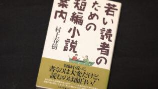 『若い読者のための短編小説案内』単行本