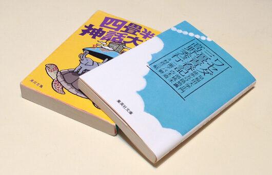 『ワセダ三畳青春記』と『四畳半神話体系』