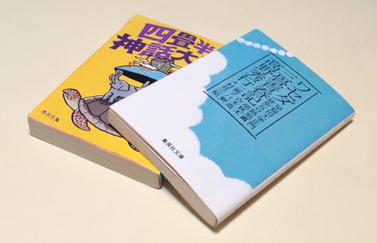 『ワセダ三畳青春期』と『四畳半神話体系』