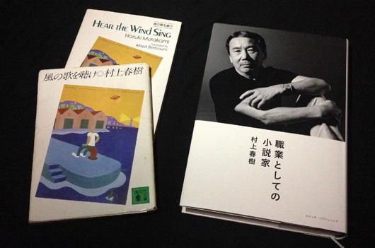 『風の歌を聴け』と『職業としての小説家』