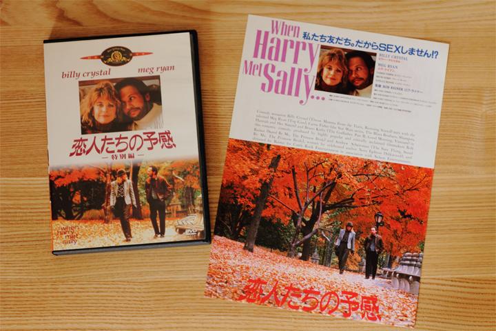 『恋人たちの予感』DVDと公開当時のチラシ