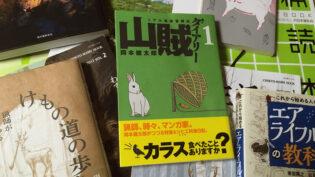 狩猟参考図書
