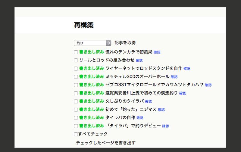 カテゴリー毎のHTMLファイル書き出し状況